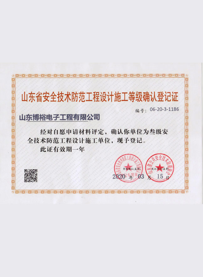 施工等级登记证